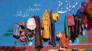 هفته گذشته اولین دیوار مهربانی در شهر مزارشریف آغاز به کار کرد
