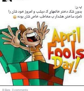 April fool (11)