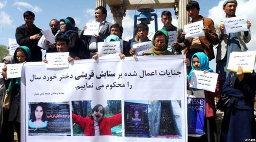 تظاهرات فعالان جامعه مدنیِ بامیان در رابطه با قتل ستایش در ایران