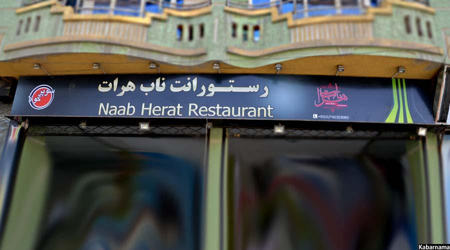 Herat-naab-resturent