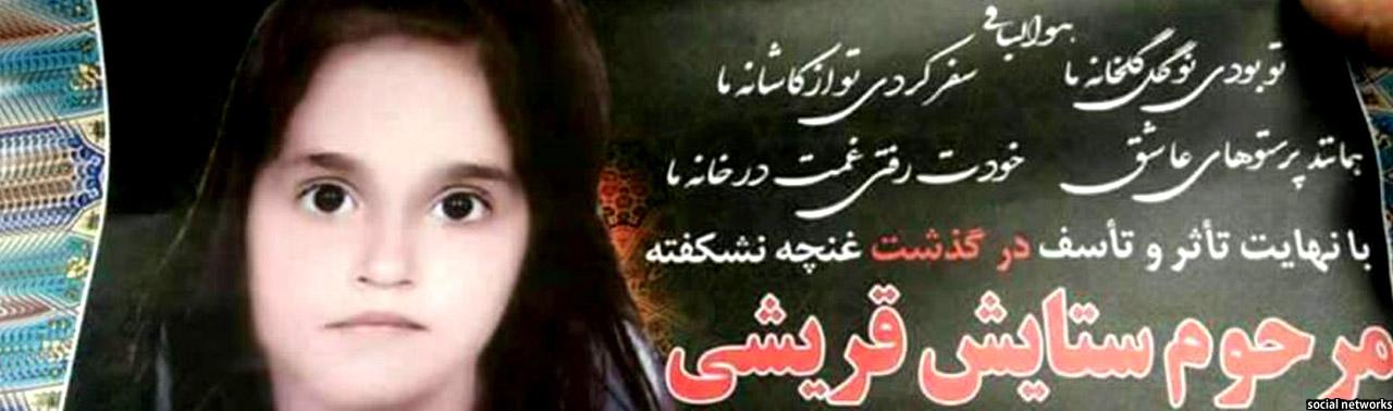 ستایش دختر خردسال افغان بود که در ماه حمل امسال از سوی پسرهمسایه اش مورد تجاوز قرار گرفته و سپس به قتل رسید