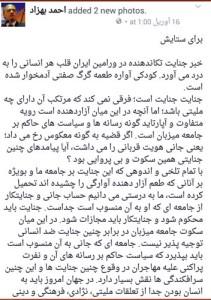 Ahmad Behzad on setayesh qoraishi