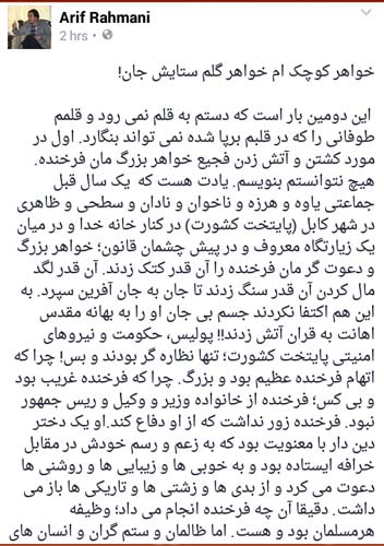 Arif Rahmani on Setayesh qoraishi