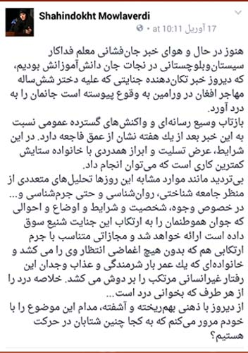 Shahin Dokht melaverdi on Setayesh qoraishi