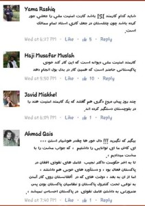 Support of Afghans from intelligence (3)