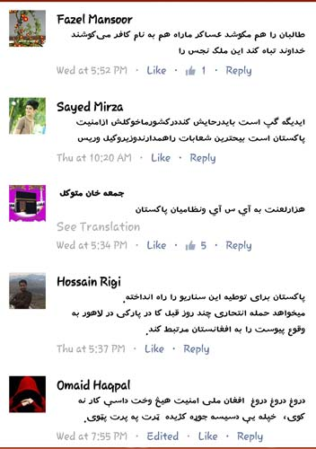 Support of Afghans from intelligence (7)