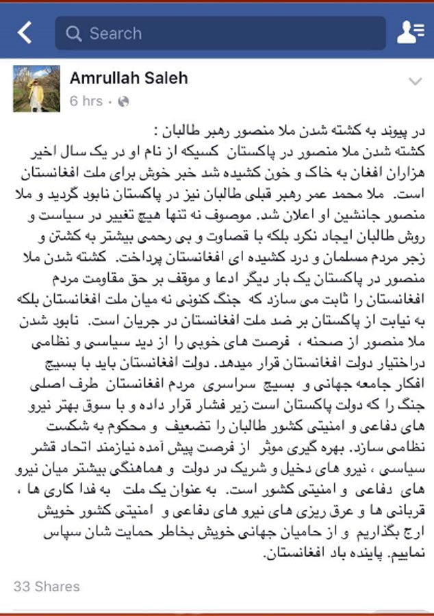 Amrullah-saleh On Mansour's Died