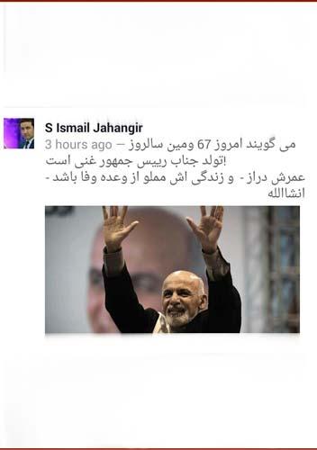 Ismael-Jahanger