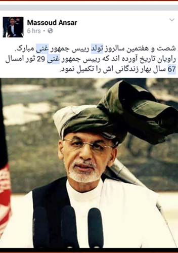 Massoud-Ansar