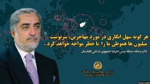Micration Crises in Afghanistan