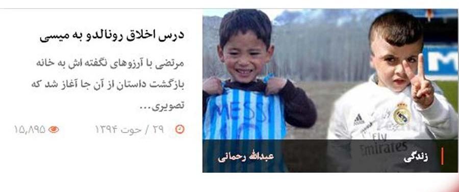 Readers-lemet-of-Afghani-messi