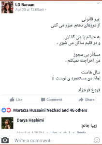 Afghan's love in Afghanistan (4)