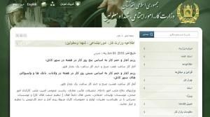 اعلامیه وزارت کار او امور اجتماعی افغانستان در مورد اوقات کاری در این ماه