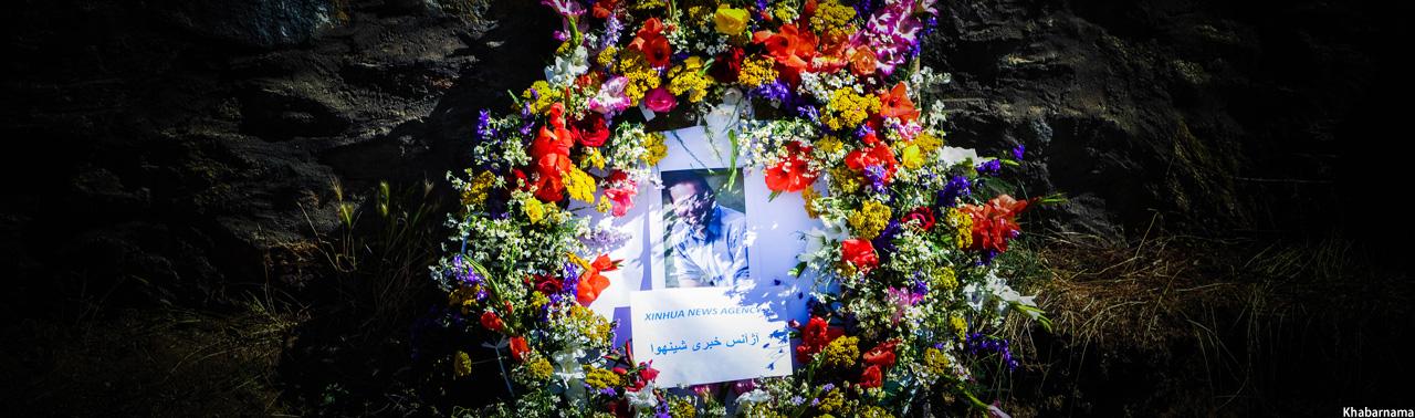 آفتاب عمر یک خبرنگار افغان غروب کرد
