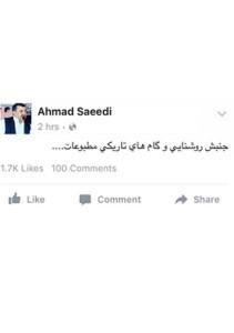 ahmed-saeedi