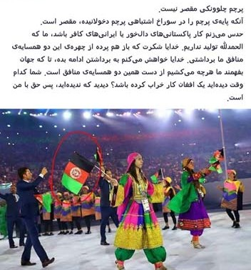 Afghans-and-the-Rio-Olympics