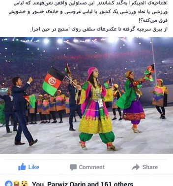 afghans-at-the-stage-in-rio