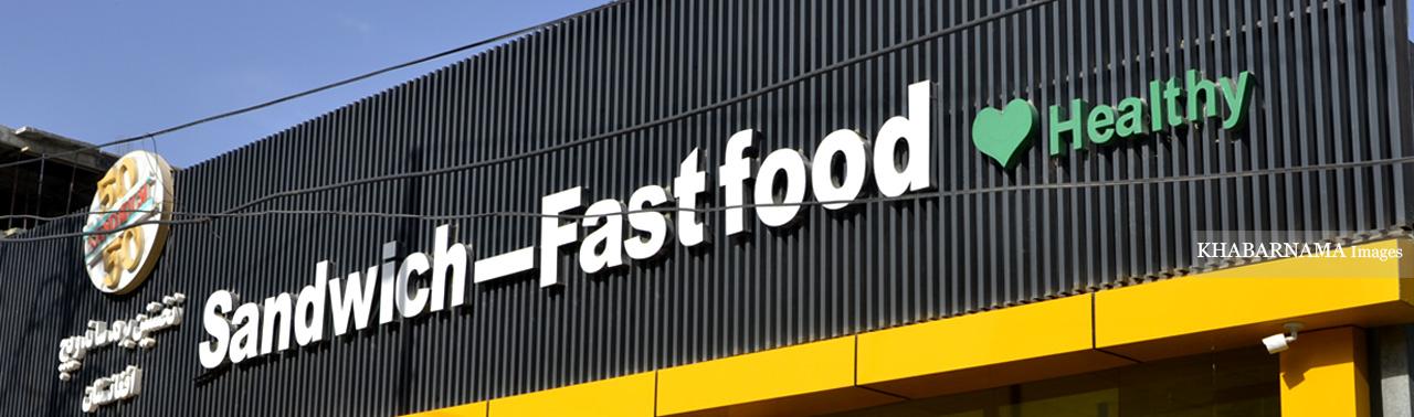 fastfood–mainpage