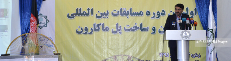پل ماکارون؛ ۴ نکته مسابقه مهندسی دیدنی در کابل