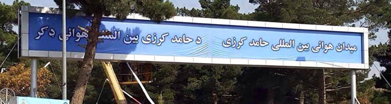 موجی از تنفر؛ کاربران افغان فیس بوک، خواهان تغییر نام فرودگاه حامد کرزی می باشند