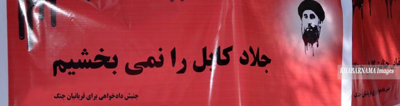 اعتراض فعالان مدنی در کابل؛ حکمتیار نباید وارد لیست سفید شود