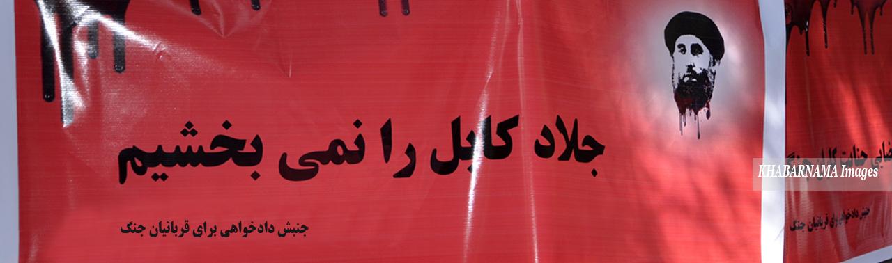 hekmatyar-opposition-mainpage