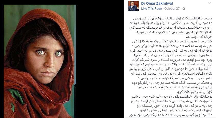 عمرزاخیلوال در صفحهی فیسبوک خود چنین نگاشته است