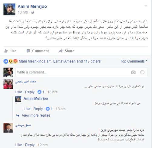 آقای مهرجو در فیسبوک خود چنین نگاشته است