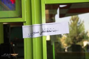 kabul-municipality