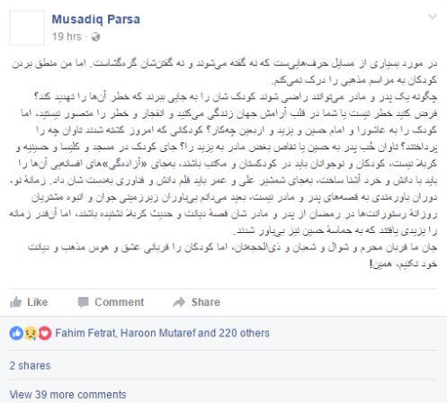 مصدق در فیسبوک خود چنین نگاشته است