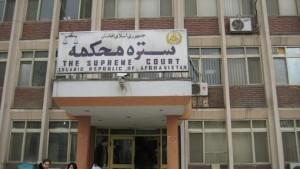 دادگاه عالی (ستره محکمه) افغانستان