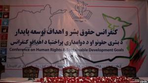 این کنفرانس در کابل با رویکرد حقوقبشری برگزار شد