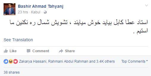 بشیر احمد تهینج در صفحهی فیسبوک خود چنین نگاشته است