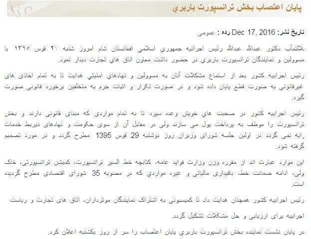 اعلامیهی ریاست اجرایی افغانستان