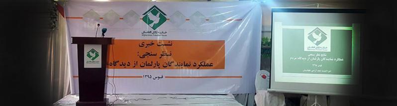 نظرسنجی خانه آزادی؛ نارضایتی از کارکرد اعضای پارلمان افغانستان