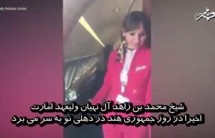 هواپیمای شخصی ولیعهد امارات متحده عرب