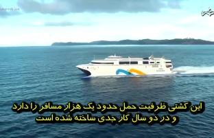 پرسرعت ترین کشتی جهان که ظرفیت هزار مسافر را دارد