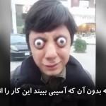 پسری که حدقهی چشمانش را بیرون می آورد