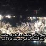 چینی ها چندین ساختمان را در 9 ثانیه چنین نابود می سازند