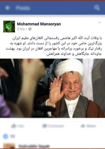 mohammad-mansouryan
