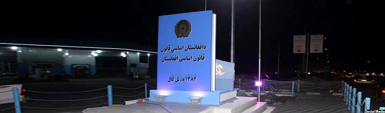 قانون اساسی افغانستان؛ موانع تطبیق و جایگاه آن در مذاکرات صلح