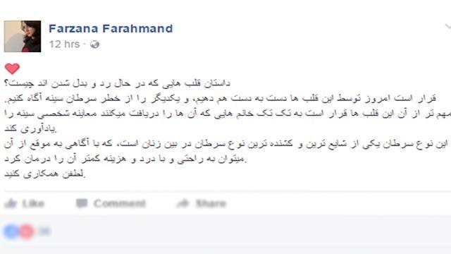 farzana-farahmand
