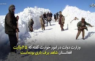 برفباری سنگین در افغانستان جان بسیاریها را گرفت