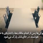 جای این چوکی های هوشمند در افغانستان خالی است