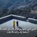خواستگاری در بلندترین تقطه ی دیوار چین