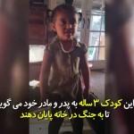 دختری که از پدر و مادرش میخواهد تا به جنگ با همدیگرشان، پایان دهند