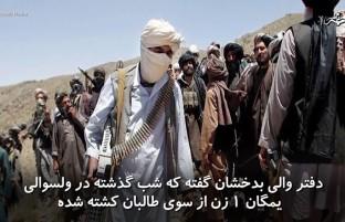 طالبان در دو سال گذشته دو زن را در بدخشان تیرباران کرده اند