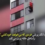 مامور آتشنشانی که با مهارت خودش جان کسی را که میخواست خودکشی کند، نجات داد
