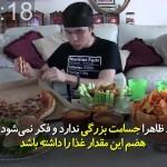مردی که 20 هزار کالوری غذا را در یک ساعت می خورد
