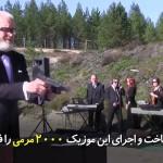 مرد روسی که با فیر 2000 مرمی آهنگی را اجرا می کند